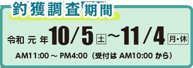 釣獲調査期間 令和元年10月5日(土)〜11月4日(月・祝) AM11:00〜PM4:00(受付は10:00から)