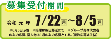 募集受付期間 令和元年7月22日(月)〜8月5日(月)/8月5日必着/結果は後日郵送にて