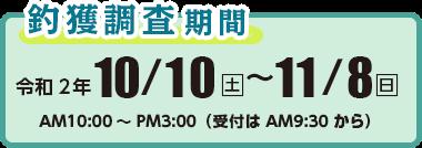 釣獲調査期間 令和2年10月10日(土)〜11月8日(日) AM10:00〜PM3:00(受付は9:30から)
