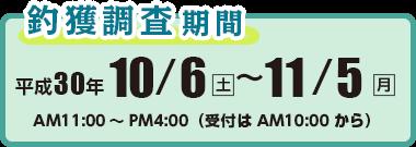 釣獲調査期間 平成30年10月6日(土)〜11月5日(月) AM11:00〜PM4:00(受付は10:00から)