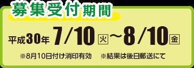 募集受付期間 平成30年7月10日(火)〜8月10日(金)/8月10日消印有効/結果は後日郵送にて